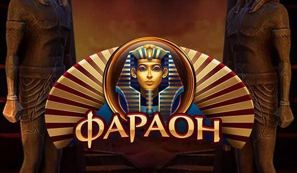 казино фараон платит