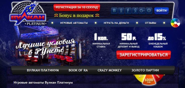 vulkan platinum online сг