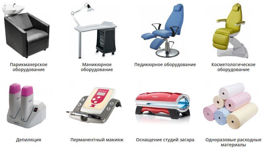 оборудование для салонов