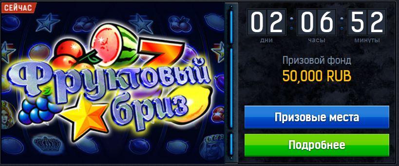 турниры казино